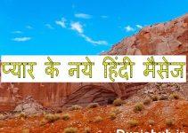 Hindi sms for love.jpg