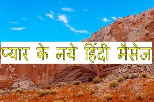 Hindi sms for love.jpg