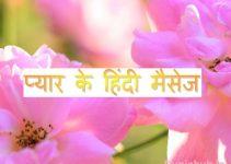 love sms hindi.jpg