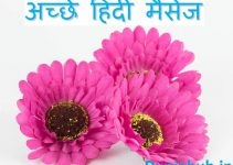 hindi sms messages.jpg
