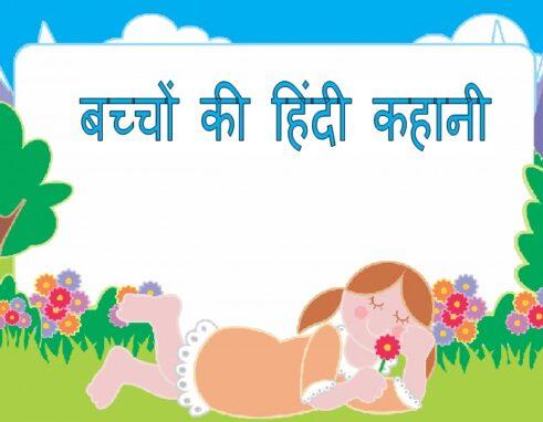 kids hindi story.jpg