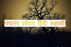 New panchatantra story in hindi with moral Archives - Duniahub in