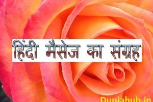 hindi sms.jpg