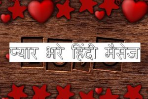 love msg in hindi.jpg