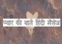 love message hindi.jpg