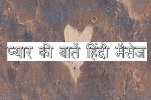 love message hindi.jpg