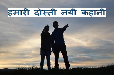 hindi stories.jpg