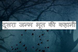 Doosra janam nayi bhoot ki kahani & horror story in hindi.jpg
