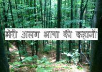 meri alag bhasha stories in hindi.jpg