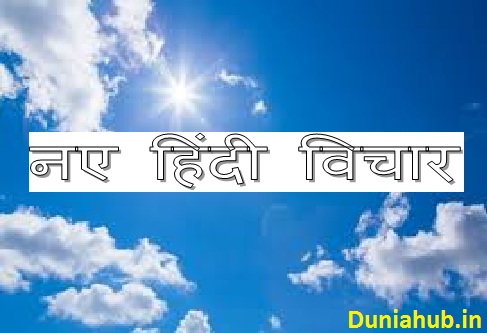 New good thought in hindi.jpg