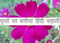 Flower garden good stories in hindi.jpg