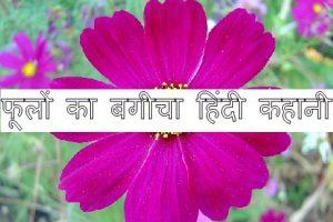 Flower garden good stories in hindi.jpg