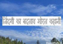 New short hindi stories with morals.jpg