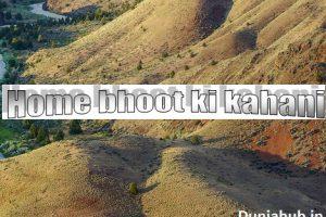 bhoot ki kahani and bhooto ki kahani.jpg