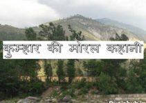 kumhar hindi stories with moral.jpg