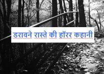 horror stories in hindi to read.jpg