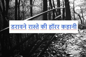 horror stories in hindi to read.jpg