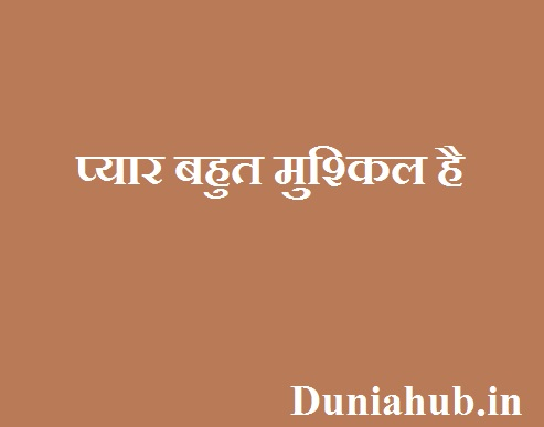 love stories in hindi.jpg