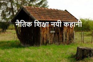 Naitik shiksha ki nayi kahani and naitik kahaniya.jpg