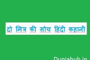 Do mitr ki soch hindi kahani.jpg