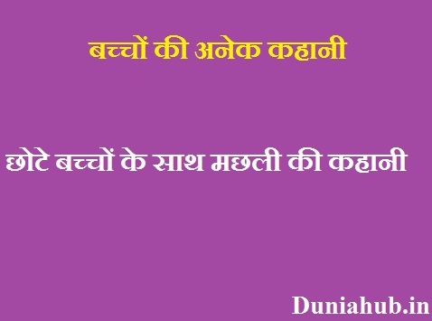chhote bachho ki kahani