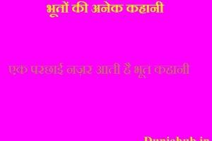 Bhoot wali kahani