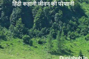 Story hindi jivan ki pareshani.jpg