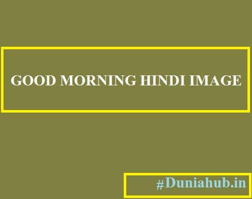 Good morning image in hindi.jpg