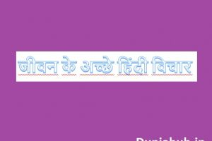 suvichar in hindi.jpg