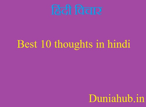 10 thoughts in hindi