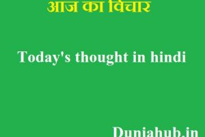 Todays thought in hindi