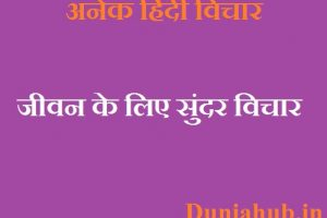 sundar vichar in hindi