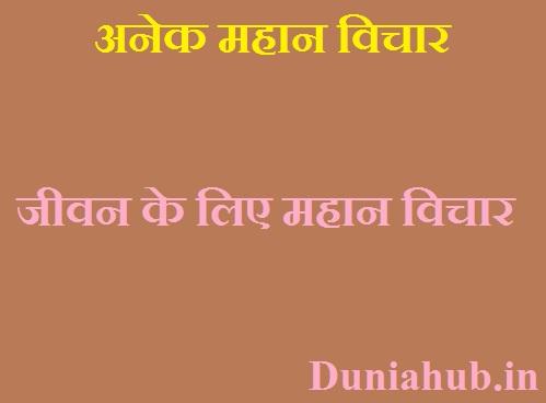 Mahan vichar