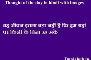Thought of the day in hindi with images