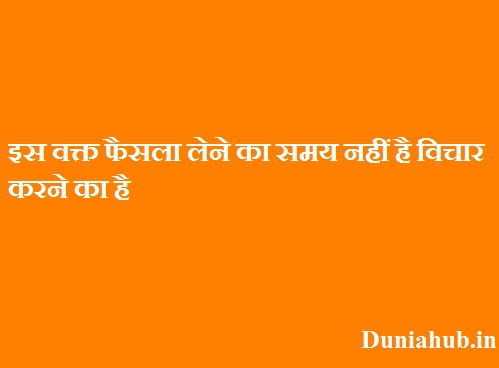 good thoughts of the day in hindi