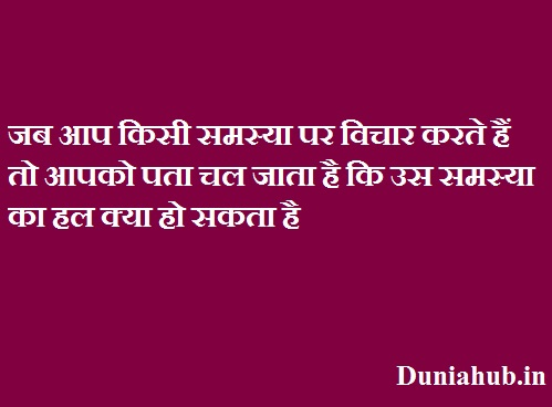 good morning thought of the day in hindi