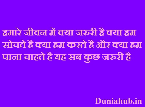 quotation on education in hindi