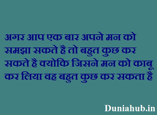 best quotation in hindi