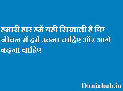 simple thoughts in hindi