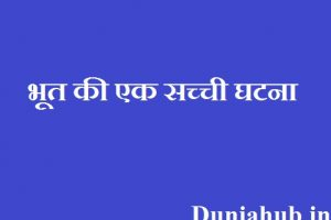 real ghost stories in hindi pdf