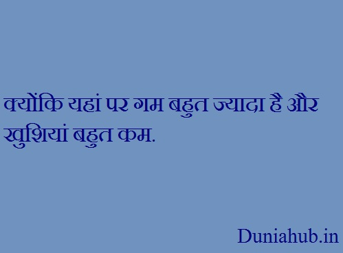 hindi thoughts