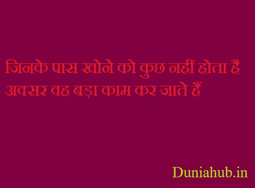 hindi thought for life