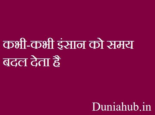 sad life status hindi
