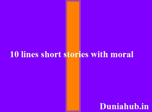 10 lines short stories with moral in hindi