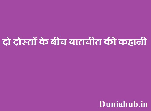 Conversation between two friends short stories in hindi