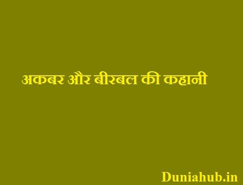 short comedy story in hindi