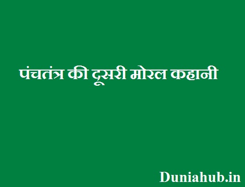 panchatantra short stories in hindi with moral