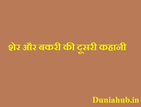 kids story in hindi