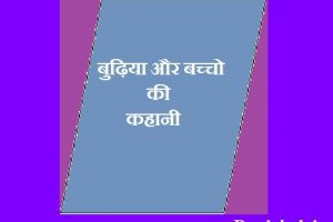 Good stories for kids in hindi