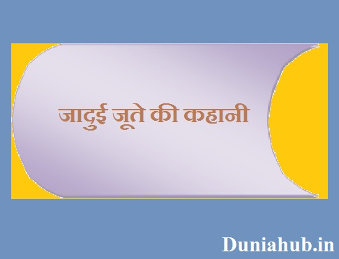 Jadui jute and jadui story in hindi